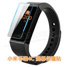 【保護貼】小米手環4C/MIUI 4C 智慧手錶高透玻璃貼/螢幕保護貼/強化防刮保護膜-ZW
