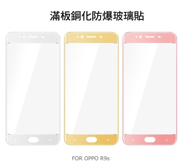 ☆愛思摩比☆OPPO R9s CP 滿版全屏鋼化玻璃貼 2.5D 9H硬度