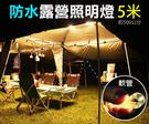 野外露營釣魚LED照明防水燈條 5米長搭帳棚夜晚照明軟管方便攜帶5050-60珠(附插頭)