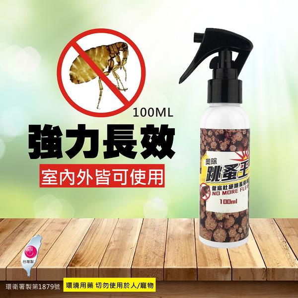 奧除 跳蚤王 100ml 防治蚊子蒼蠅跳蚤蟑螂螞蟻白蟻蜘蛛小黑蚊