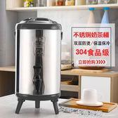 不銹鋼奶茶桶商用保溫桶大容量豆漿桶冷熱雙層保溫茶水桶奶茶店 卡布奇諾