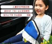 汽車用兒童三角固定器 兒童安全帶調節器 車載應急 安全防護用品
