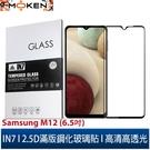 【默肯國際】IN7 Samsung M12 (6.5吋) 高清 高透光2.5D滿版9H鋼化玻璃保護貼 疏油疏水 鋼化膜
