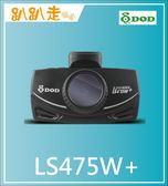 DOD LS475W+ 星空監控級行車記錄器【贈16G】