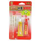 立可健超速乾AB膠(3分)20g