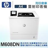 HP LaserJet Enterprise M608DN 高速商用雙面雷射印表機 /適用 CF237X / CF237A