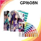 《PANTONE 》專色套裝【SOLID COLOR Set 】GP1608N