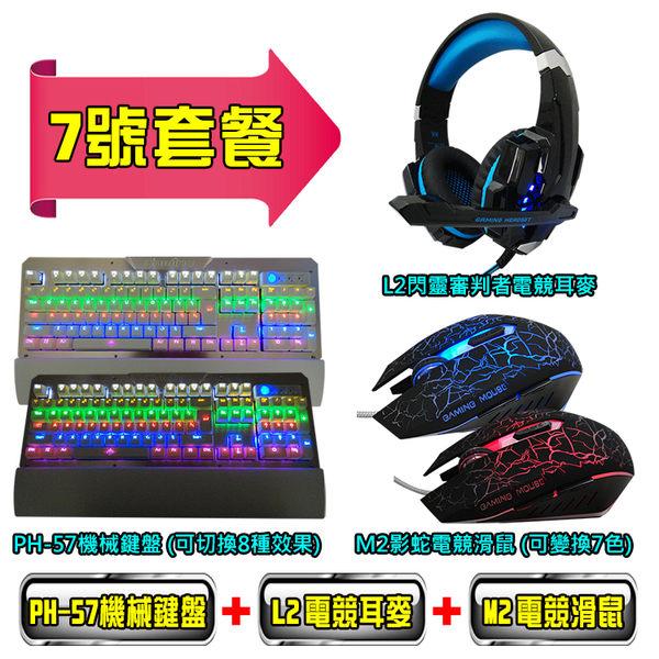 電競鍵盤 電競滑鼠 電競組合 電競耳麥 機械鍵盤 麥克風 頭戴式 耳罩式 遊戲/發光鍵盤【PG-07】