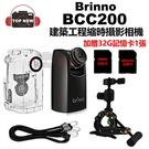 [贈32G卡] Brinno 縮時攝影相...