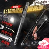 走走去旅行99750【FF033】LED照明戰術筆 戶外防身小刀筆 多功能防衛筆 鎢鋼破窗筆 3色