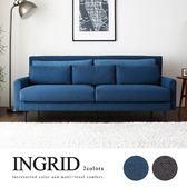 三人沙發 INGRID英格利。舒適三人布沙發 / 2色 / H&D 東稻家居