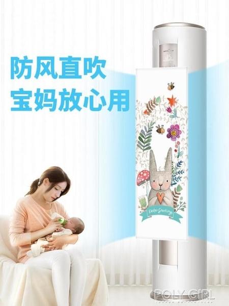 圓柱空調擋風板防直吹立式通用出風口擋板罩嬰幼兒fang櫃機遮風板 ATF polygirl