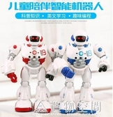 遙控智慧機器人玩具機械戰警早教跳舞編程充電動兒童玩具男女禮物