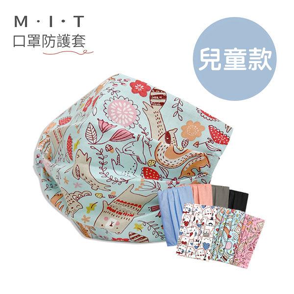 MIT純棉口罩防護套/口罩套 (1組3入) 兒童款