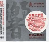 停看聽音響唱片】【CD】響:發燒示範碟2