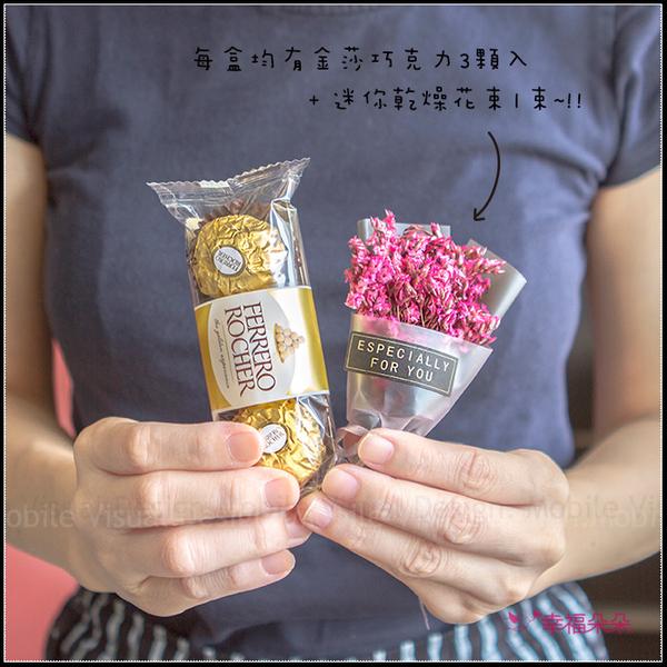 情人節禮物贈品 金莎巧克力3顆入+迷你乾燥花束(透明方盒)-4色可選 來店禮 禮物精選 告白送禮