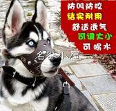 狗狗嘴套口罩防亂吃嘴罩寵物用品