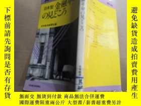 二手書博民逛書店日本型金融革命の旦どころ罕見日文原版Y223356 不詳 日本經