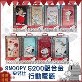 史努比 Snoopy 超輕薄鋁合金行動電源 現貨供應 8款可選 行動電源 充電器 隨充 行充