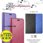 加贈掛繩【冰晶隱藏磁扣】三星 Note3 Note4 Note5 Note8 S3 S4 S5 S6edge+ 皮套手機套書本側掀側翻套保護套