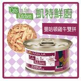 凱特美廚 主食貓罐-曼哈頓雞牛雙拼90g*24罐 (C712C07)