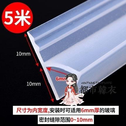 浴室防水條 玻璃門密封條門縫防風檔條h型無框陽台門窗戶浴室淋浴房防水膠條 3色