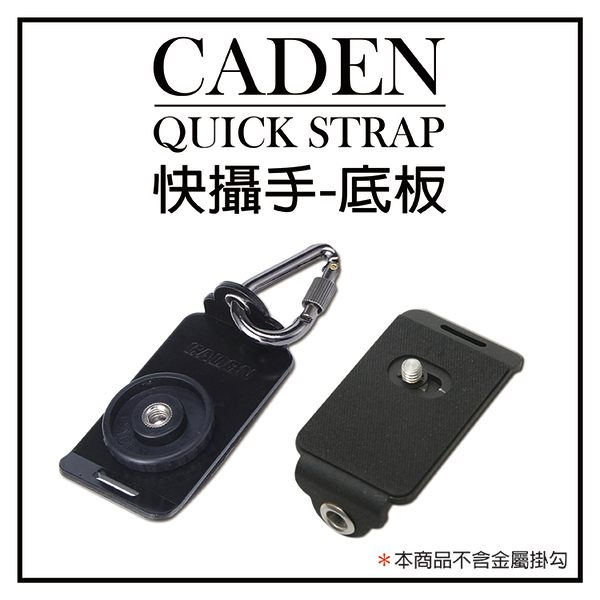攝彩@CADEN QUICK STRAP 快攝手二代 一代 標準通用型快裝板 快拆板 通用相機底板 快速底板