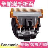 【小福部屋】【ER9900 原廠】日本 Panasonic 替換刀頭 刮鬍刀網匣 適用ER-GP80 ER1610多款
