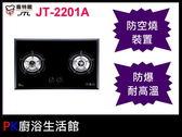 ❤PK廚浴生活館 實體店面❤ 高雄 喜特麗 JT2201A/JT-2201A 歐化精品雙口玻璃檯面爐