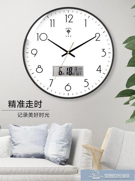 掛鐘 北極星掛鐘客廳鐘表北歐創意現代簡約掛表時鐘