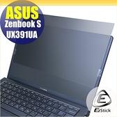 【Ezstick】ASUS UX391 UA 筆記型電腦防窺保護片 ( 防窺片 )