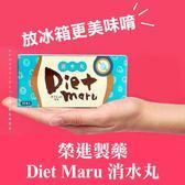 日本 榮進 Diet Maru 消水丸 酵素(10g*10入/盒)◎花町愛漂亮◎DL
