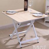 折疊桌簡易便攜式家用餐桌折疊小戶型方桌   歐韓時代