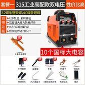 電焊機 新能量315 400雙電壓220V 380V兩用自動家用小型全銅工業級電焊機