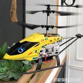 遙控飛機玩具直升機耐摔防撞充電兒童航模男孩遙控智慧定高無人機 標配 居家物語igo