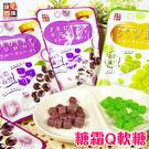 味覺百饌-糖霜Q軟糖26g 每包12元起 軟糖 糖果[MS9555]千御國際