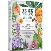 花藝素材百科:600種切花、乾燥花、永生花材完全圖鑑
