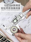 卡尺電子數顯游標卡尺不銹鋼高精度0.001油標卡尺工業級 生活優品