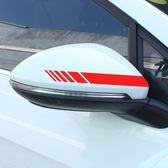 【3對】汽車貼紙后視鏡條紋裝飾車貼 反光鏡貼改裝貼花【極簡生活館】