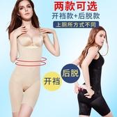 夏季超薄款收腹束腰燃脂塑身衣連體無痕美體塑形內衣服瘦身減肚子