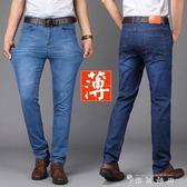 牛仔褲男夏季超薄款彈力修身直筒夏天商務休閒長褲青年男 薔薇時尚