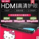 【3C】SAST/先科 SA-188a家用DVD影碟機HDMI高清播放機器EVD