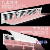 擋風板 中央空調擋風板遮風板風管機冷暖氣出風口擋板防直吹導風板罩通用【快速出貨】