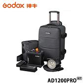 【EC數位】GODOX 神牛 AD1200Pro Kit TTL電箱套裝組 閃光燈 大功率外拍攜帶型棚燈 1200Ws