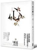 心:日本文學史上最暢銷小說,夏目漱石公認代表作(獨家收錄漱石文學百年特輯)