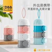 嬰兒奶粉盒分裝便攜外出多層裝格儲存防潮密封米粉罐【小橘子】