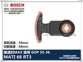 【台北益昌】德國 BOSCH 魔切機配件 MATI 68 RT3 碳化鎢弧形刀 適用 GOP 55-36