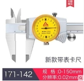 卡尺日本三量帶表卡尺0-150-200-300mm高精度代表不銹鋼游標卡尺工業 玩趣3C