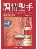 二手書博民逛書店 《調情聖手WINE葡萄酒的世界》 R2Y ISBN:9789579860390│有□芙美子