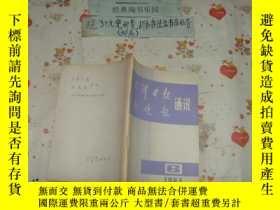 二手書博民逛書店罕見天津日報今晚報通訊1984-6》文泉文學類Y-30-1Y11